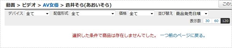 蒼井そら001
