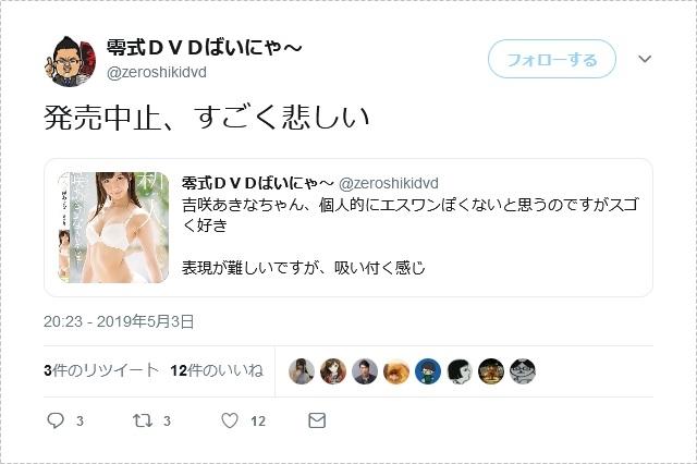 吉咲あきな発売中止002