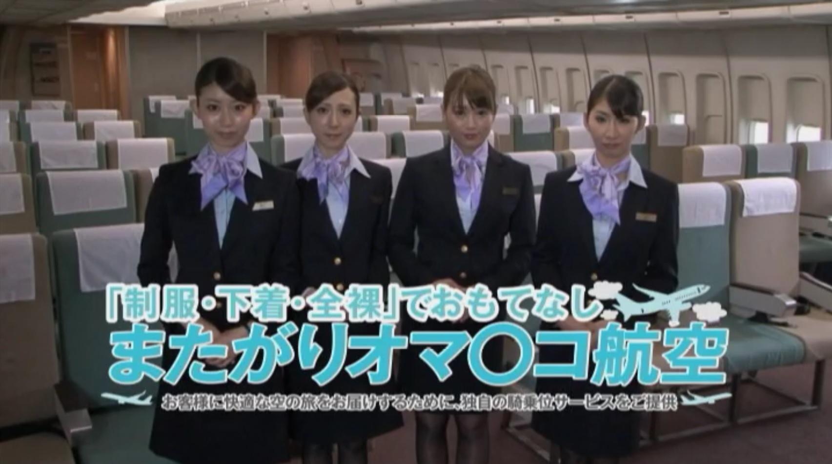 またがりオマ○コ航空
