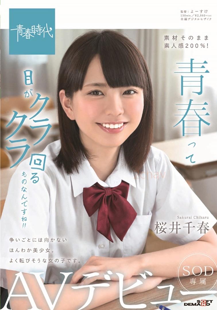 桜井千春1