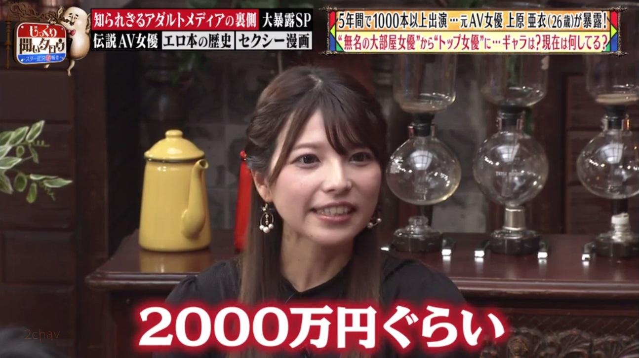 上原亜衣021