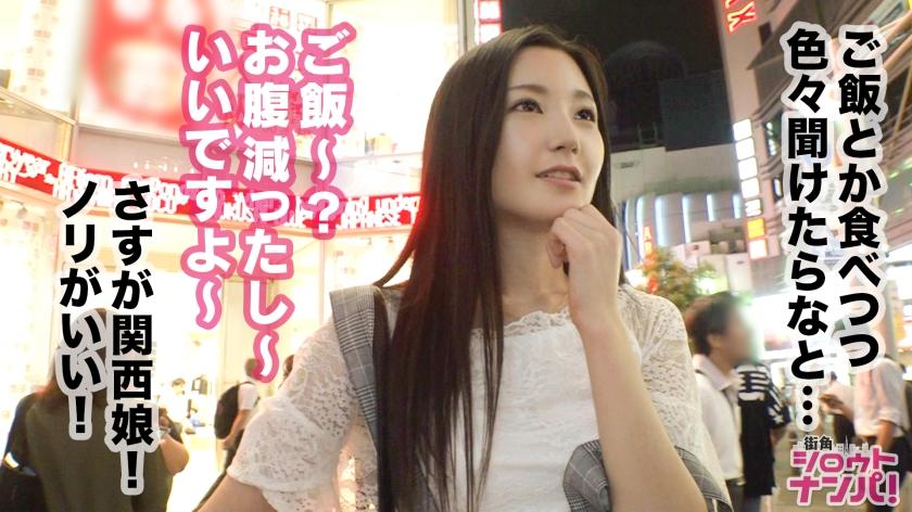 関西では名の知れたナンパ待ちの常連