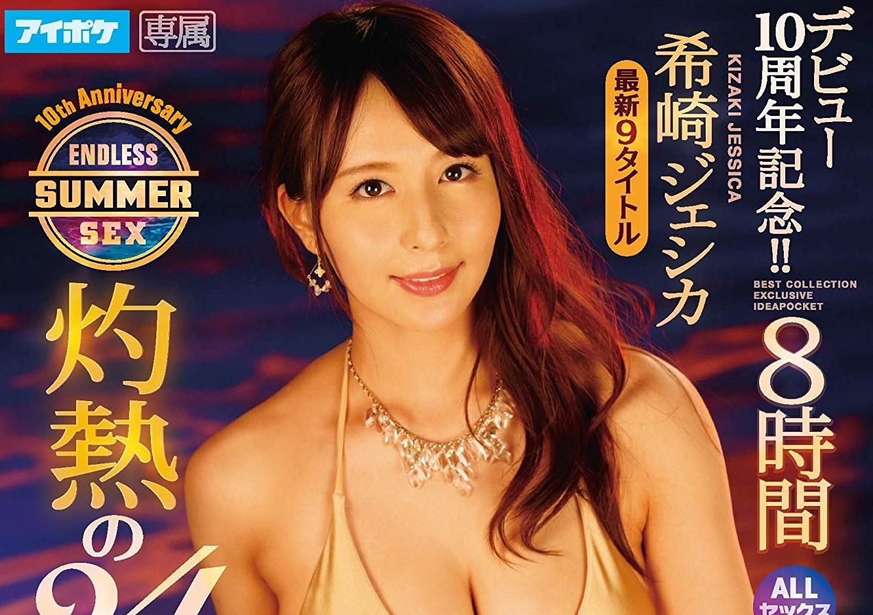 希崎ジェシカ 灼熱の24本番 ENDLESS SUMMER SEX 8時間BEST