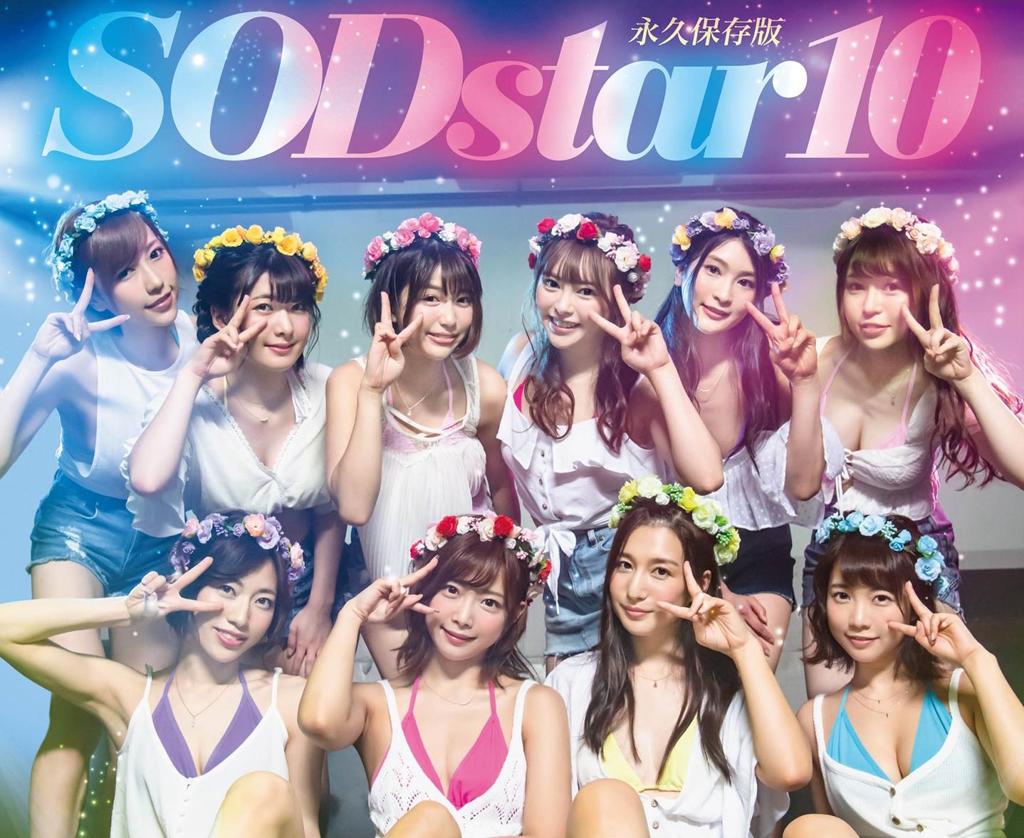 SODstarあ013