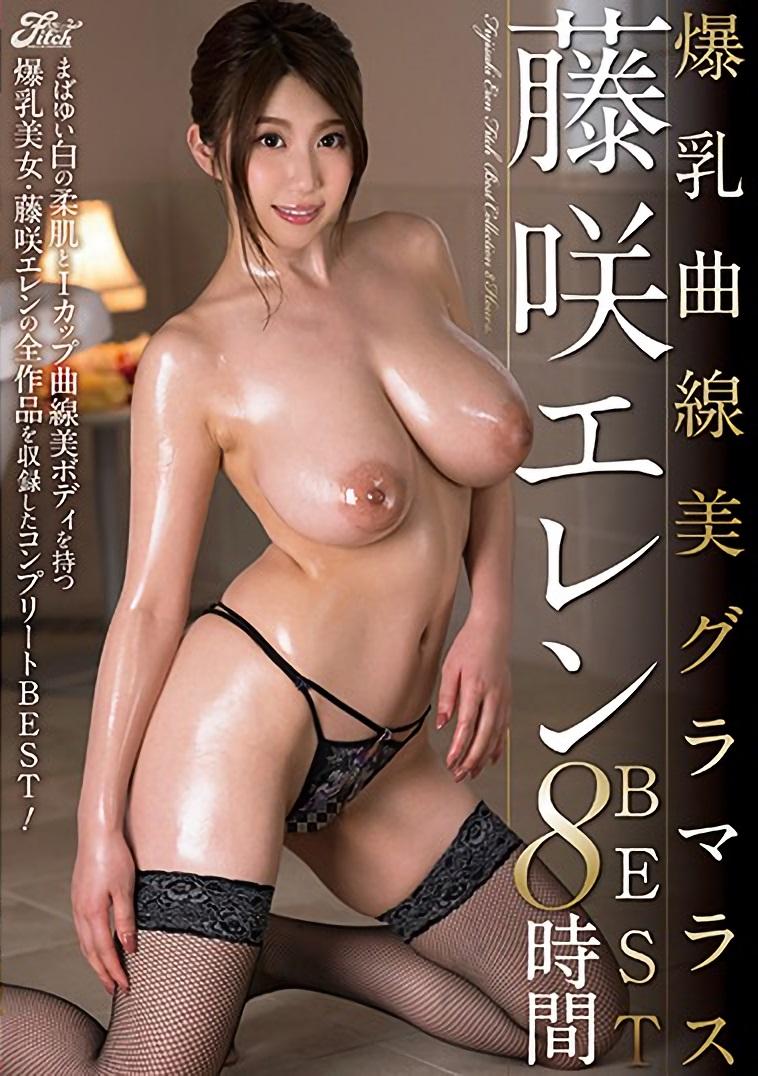 藤咲エレン1