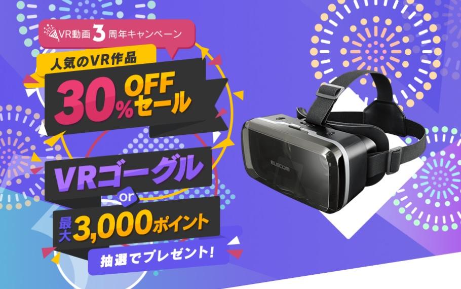 VR3周年1