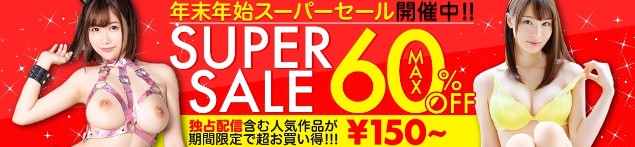MGS動画で年末年始スーパーセール2019開催中!!