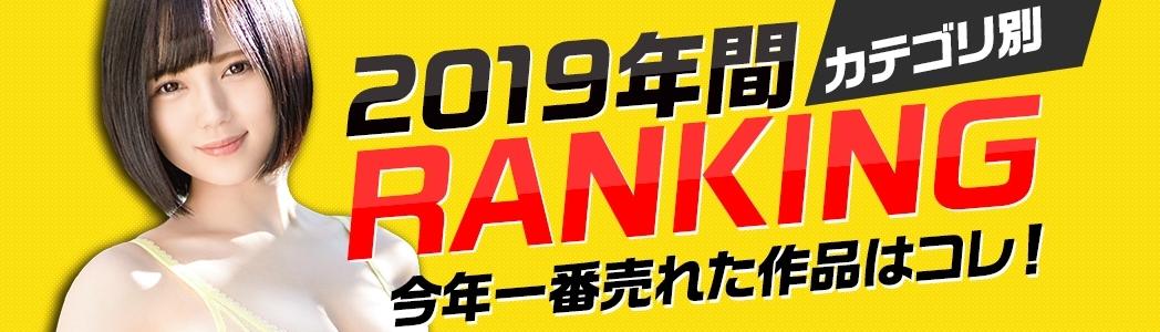 2019年間カテゴリ別ランキング 今年1番売れた作品はコレ!