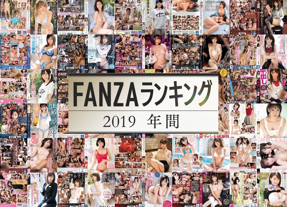 FANZA2019年間ランキング01