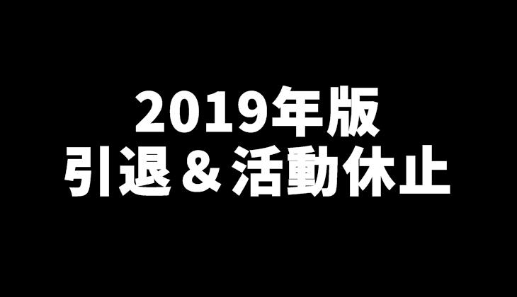 2019年引退女優まとめ
