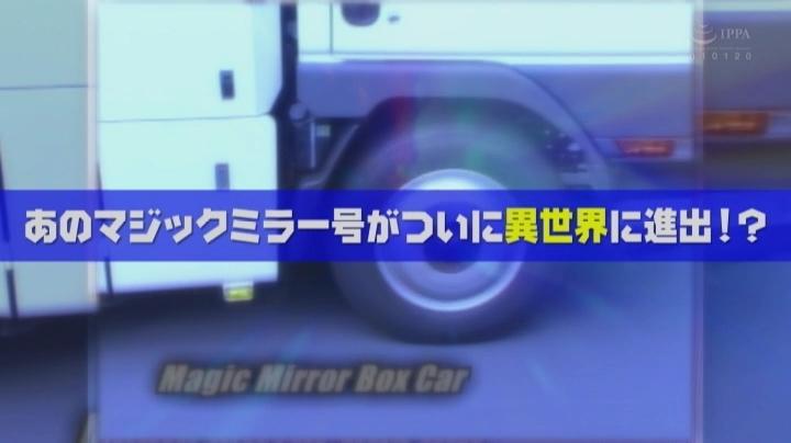 マジックミラー号異世界編001