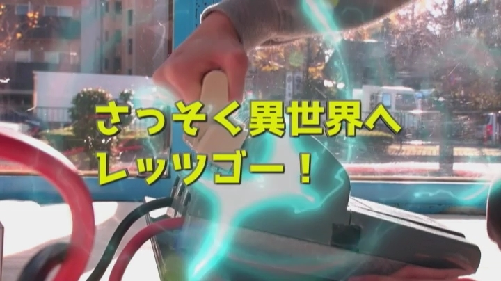 マジックミラー号異世界編004
