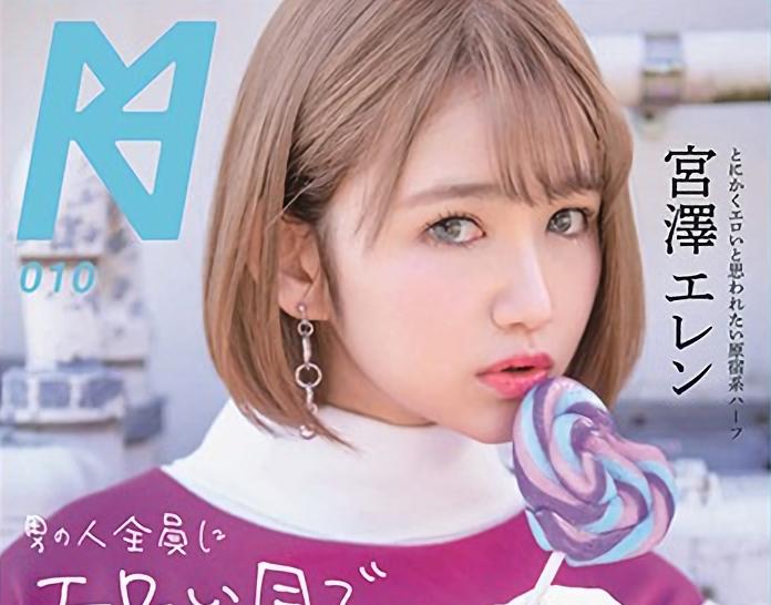 宮澤エレン003