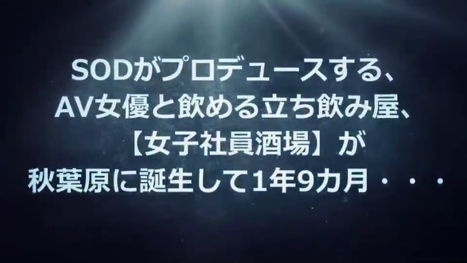 SOD女子社員002