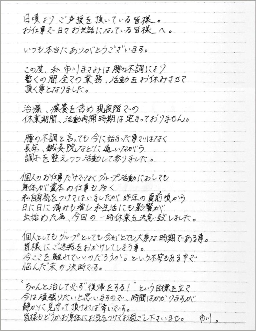 市川まさみ休業01