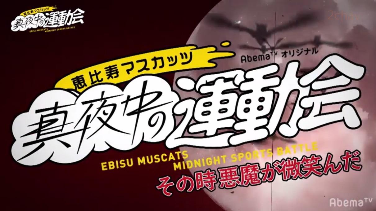恵比寿マスカッツ004