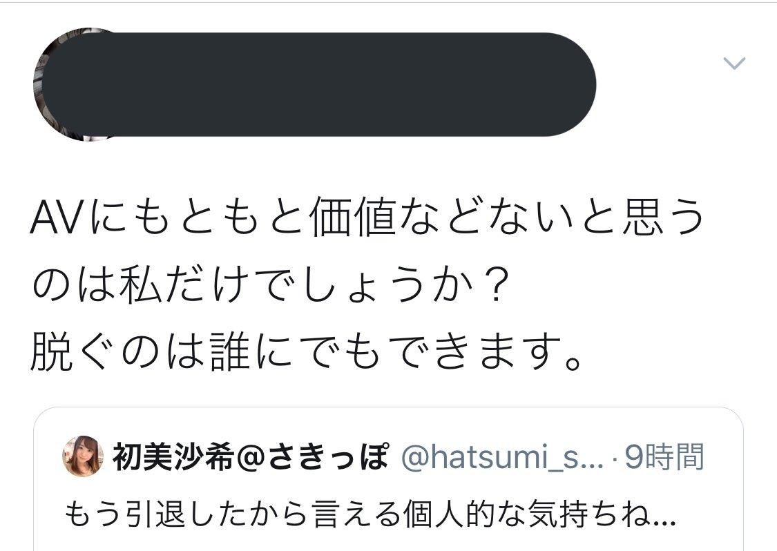 初美沙希003