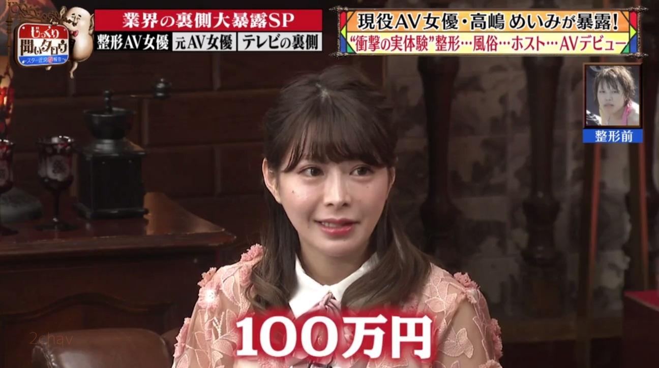 高嶋めいみ004