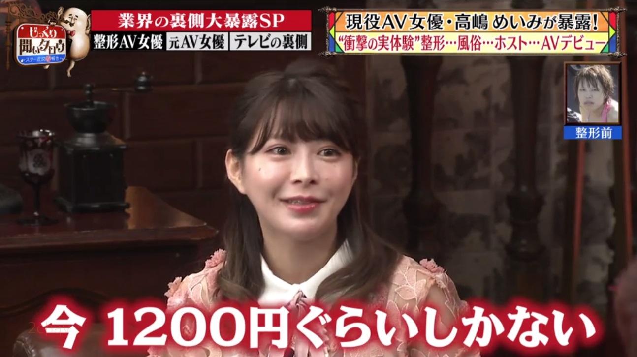 高嶋めいみ009
