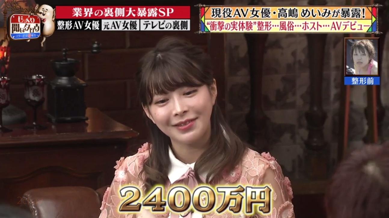 高嶋めいみ021