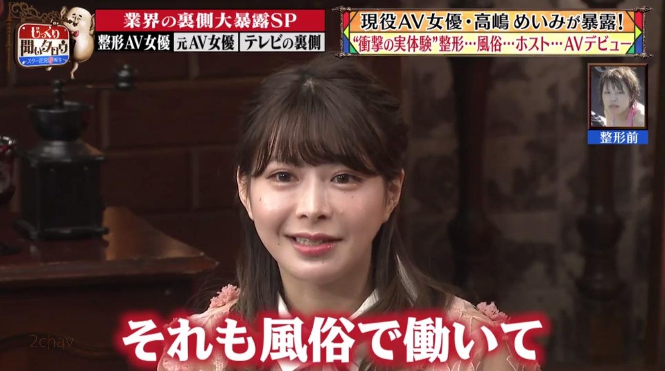 高嶋めいみ023