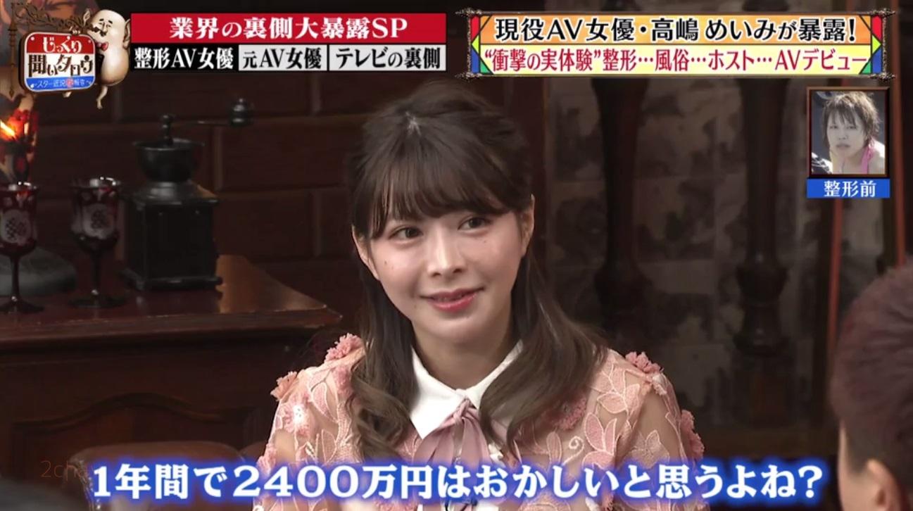 高嶋めいみ025