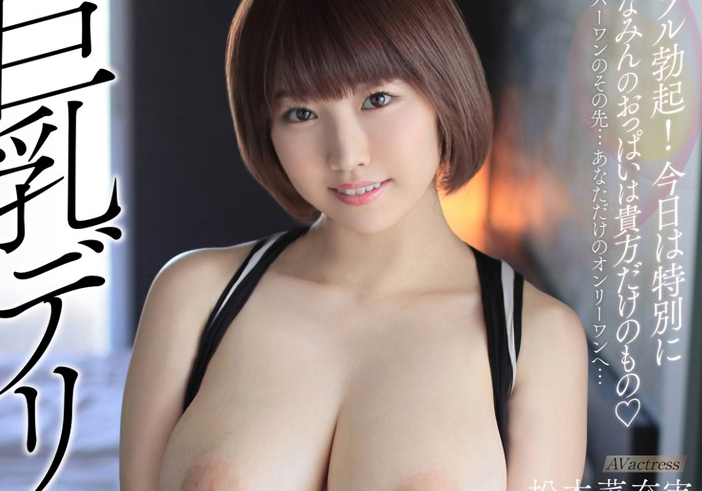 松本菜奈実2