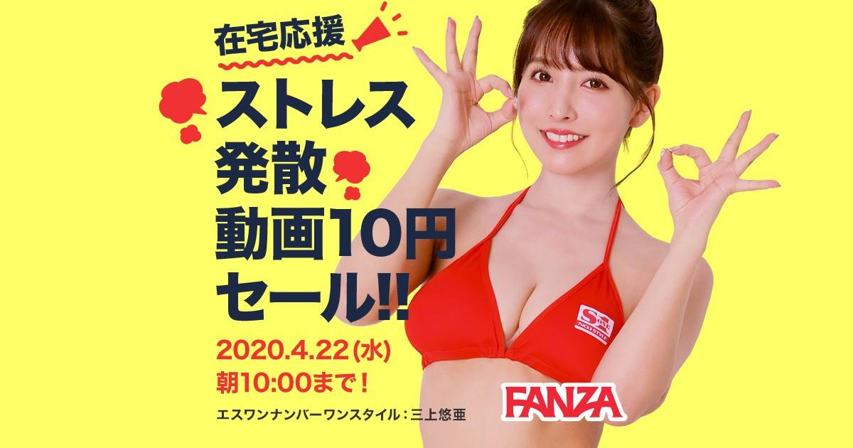 【速報】FANZAが在宅応援キャンペーンで10円セール開催!!!!!