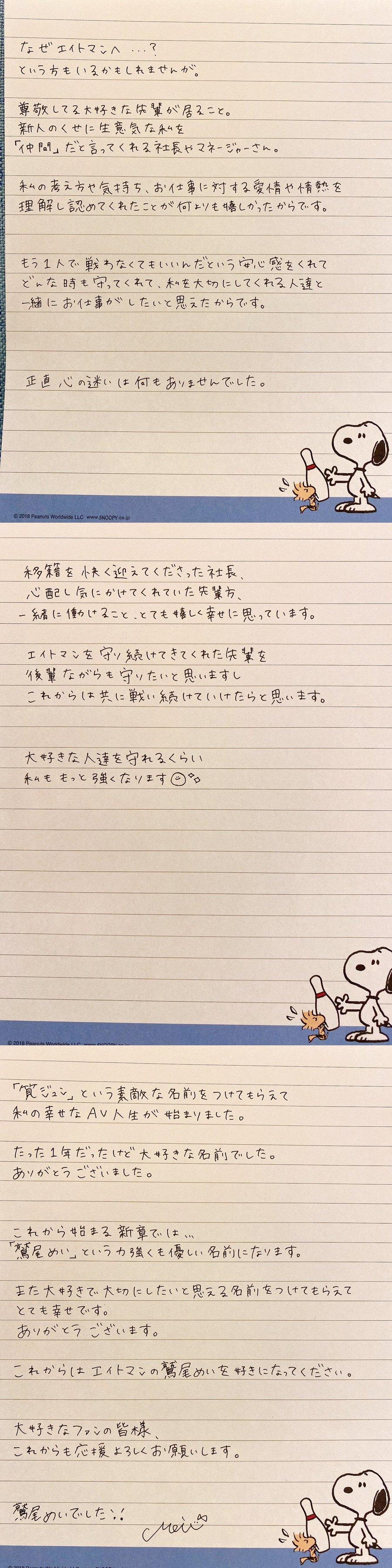 鷲尾めい001-vert