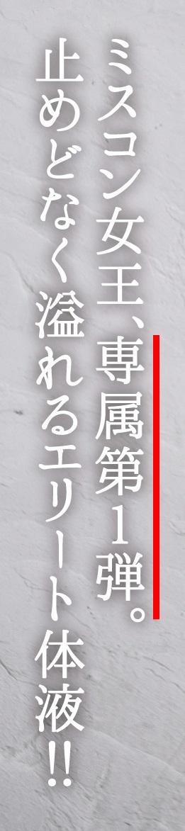 結城るみな003