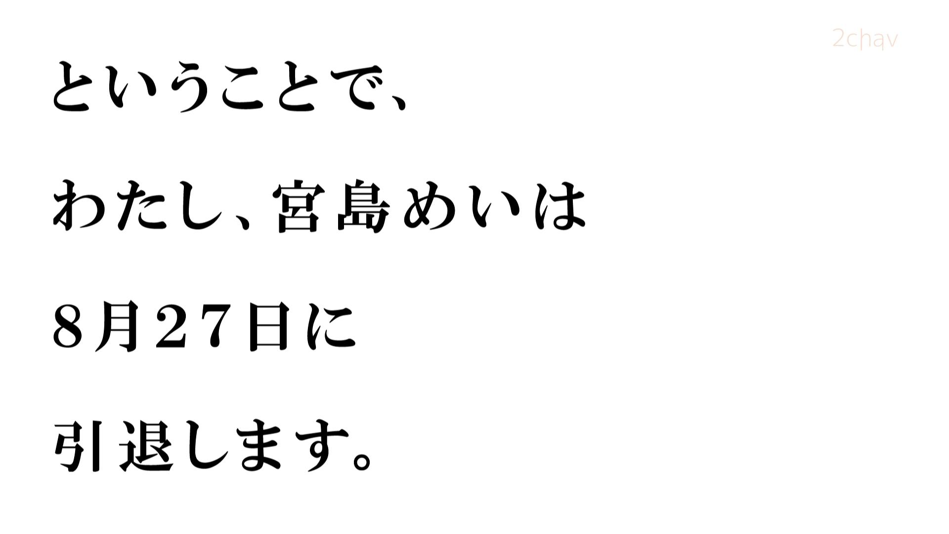 宮島めい012