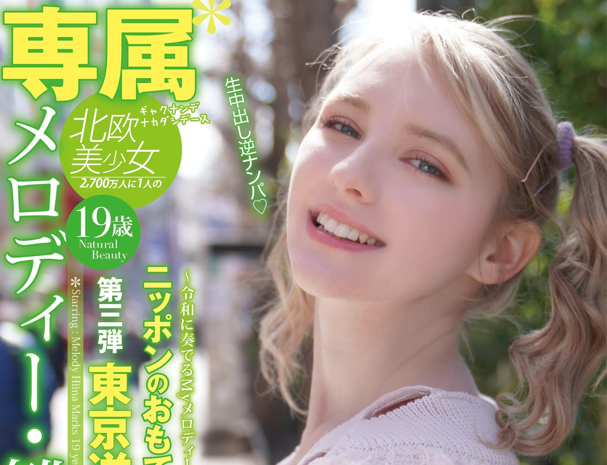 メロディー・雛・マークス1