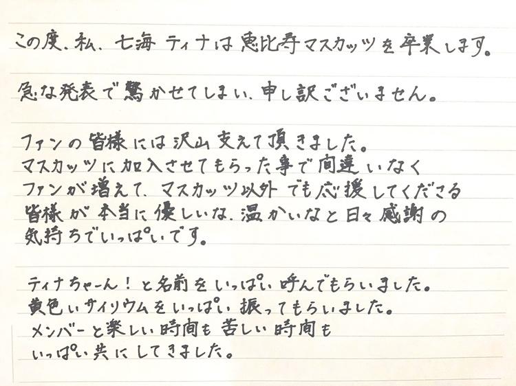 七海ティナ002