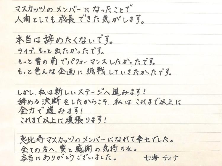 七海ティナ003