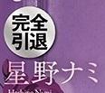 星野ナミ引退001