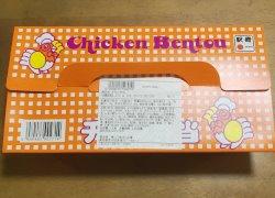 チキン弁当の箱