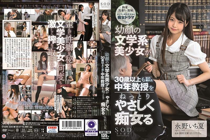 幼顔の文学系美少女が30歳以上も年の離れた中年教授をねっとりやさしく痴女る 永野いち夏の購入ページへ