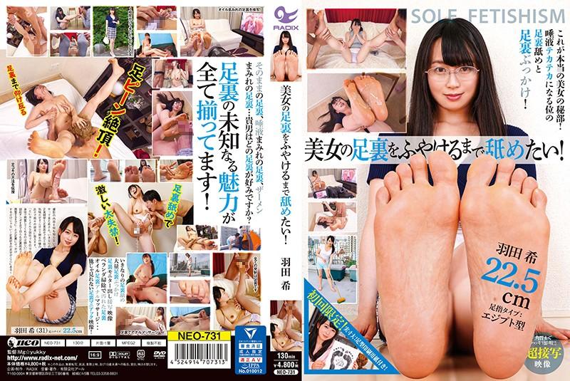 美女の足裏をふやけるまで舐めたい! 羽田 希の足コキ,脚フェチDVD