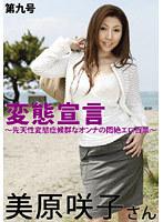 変態宣言 第九号 美原咲子