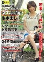 若妻ツマミ喰い 03 ゆうき 21才 東京都中野区在住