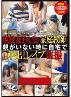 現役女子大生の家庭教師を親がいない時に自宅で中出しレ●プ盗撮