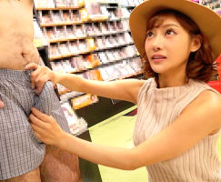 セクシー女優の激カワ巨乳美女がアダルトショップの店内で素人男性の肉棒を手コキ抜き!!