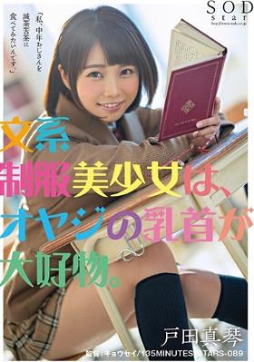 文系制服美少女は、オヤジの乳首が大好物。 戸田真琴