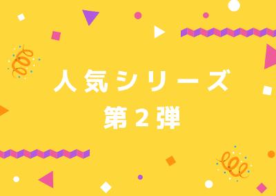 人気シリーズ第2弾400