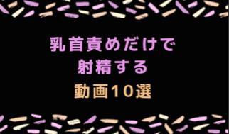 乳首責め射精10選
