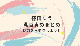 篠田ゆう 乳首責めまとめ