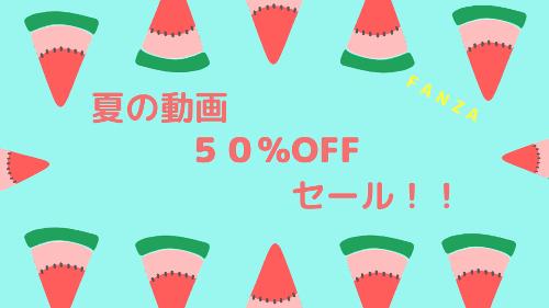 夏の動画50%OFFセール 乳首責め作品をピックアップ!