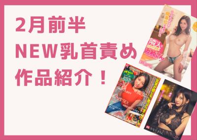 2月前半New乳首責め作品情報!