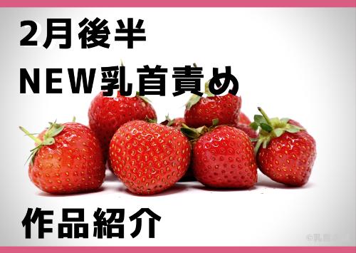 2月後半NeW乳首責め作品紹介!