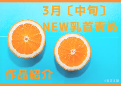 3月[中旬]New乳首責め作品紹介!
